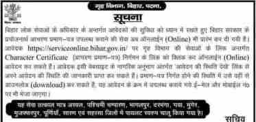 Bihar character certificate online 2021