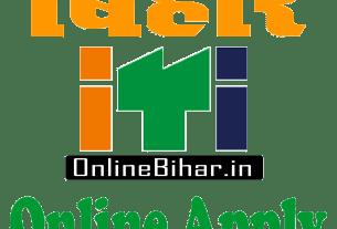 Bihar ITI Online Form 2021