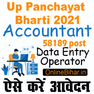 UP Panchayat Sahayak Recruitment 2021