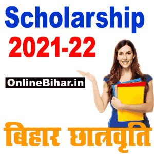 Inter 1st Division scholarship 2021