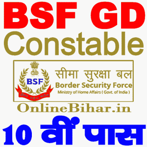 BSF Constable GD Sports Requirement 2021