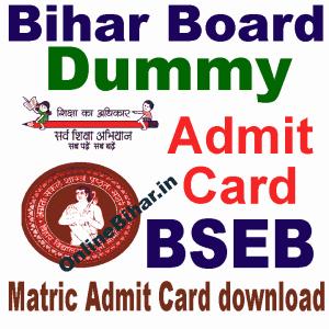 Bihar board 10th dummy admit card 2022
