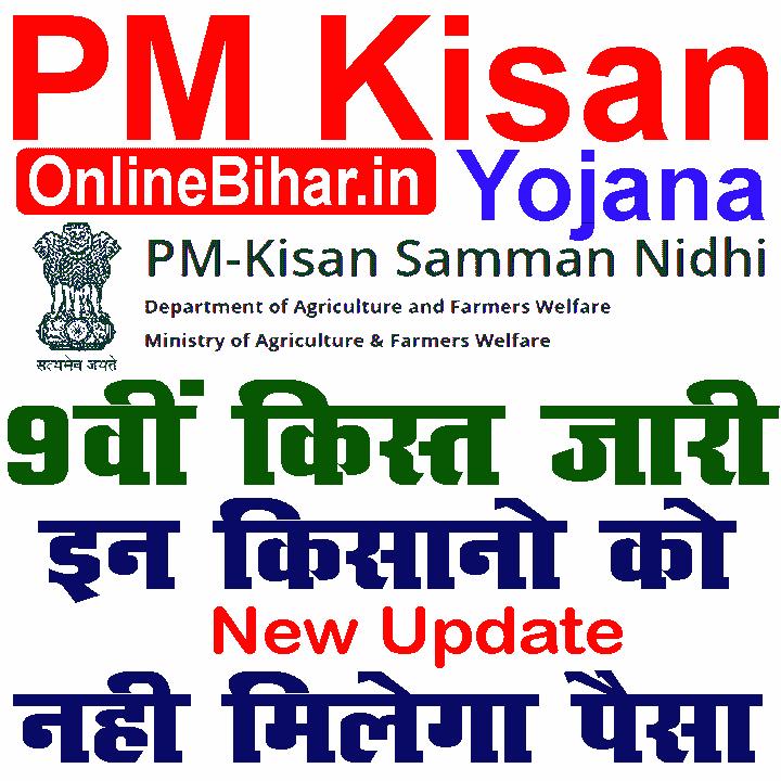 PM Kisan 9th Installment date 2021