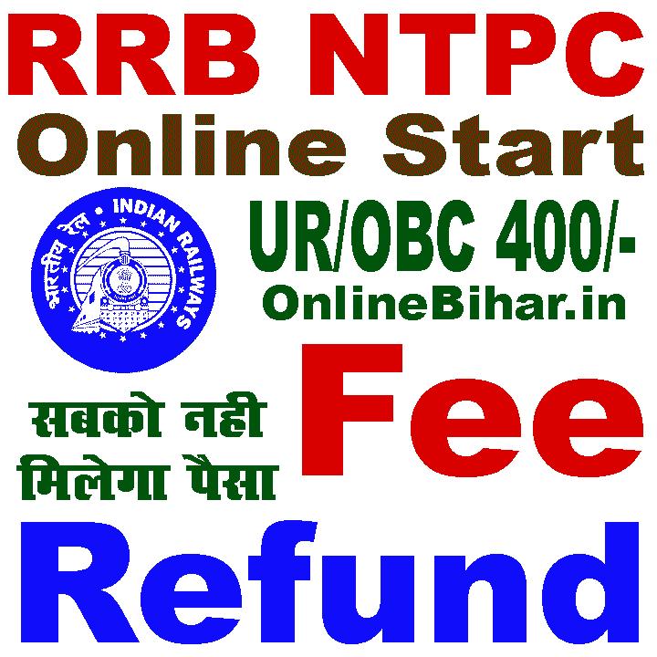 RRB NTPC Exam Fee Refund 2021