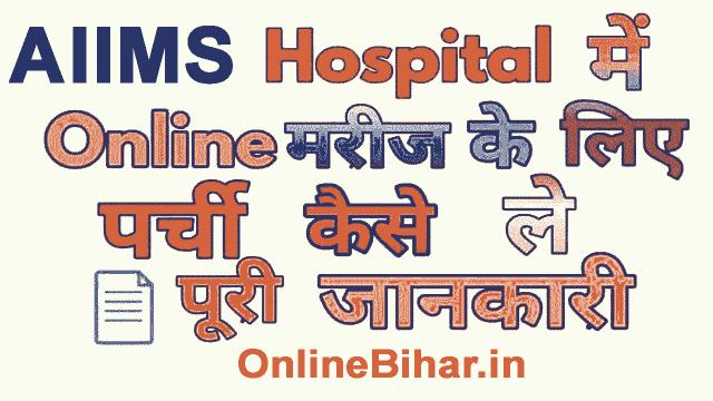 AIIMS Delhi Opd Appointment Online Registration
