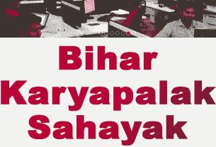 Bihar Karyapalak Sahayak Vacancy 2021