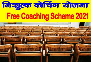 Free Coaching Scheme 2021