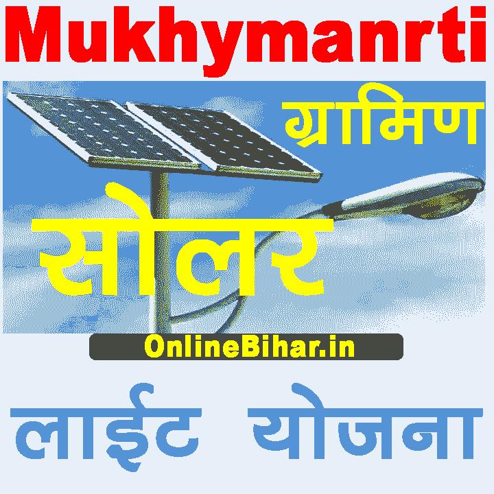 Mukhymanrti Gramin Solar light Yojana