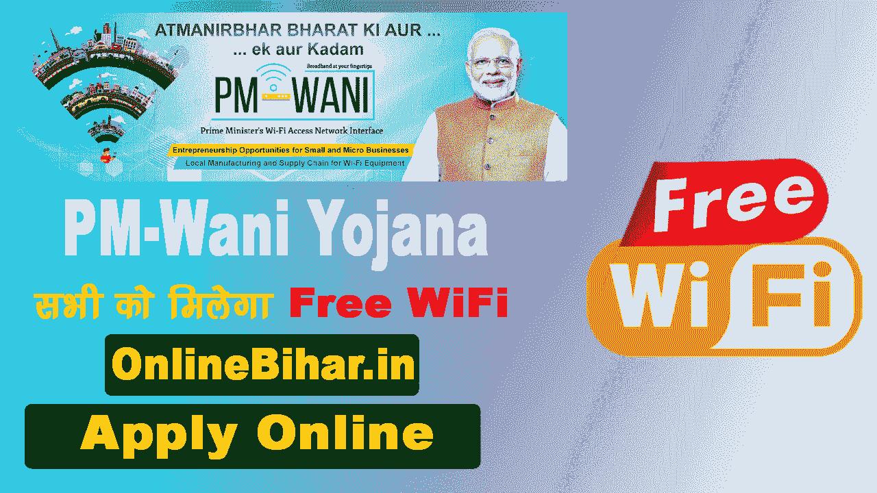 Pm Wani Yojana Free Wifi