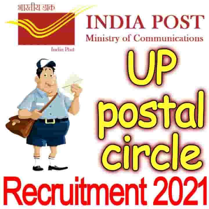 UP Gramin Dak Sevak Recruitment 2021