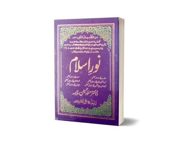 Noor-E-Islam lectureship Guide Book By Doctor Munawar Hussain Cheema