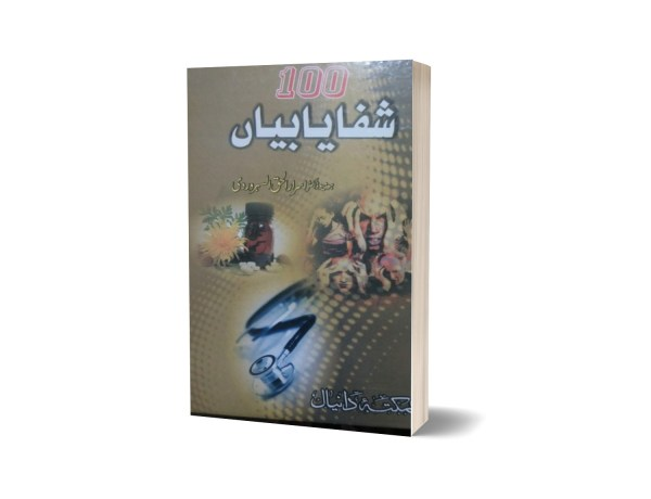 100 Shfayabin By Dr Israr ul Haq