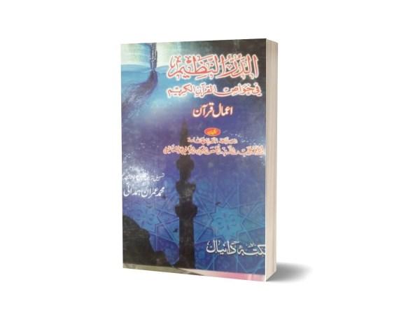 Aamal e Qurani By Muhammad Imran