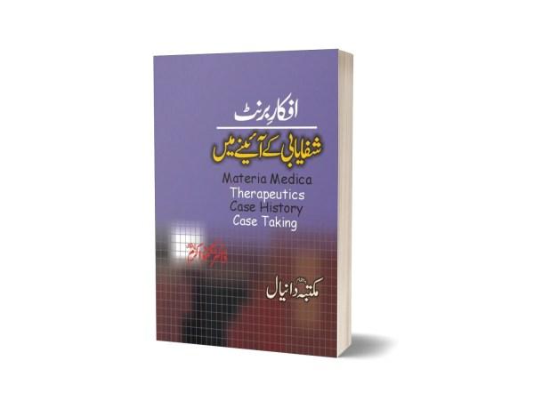Afkar Barnat Shfayabi k Aina By Dr. Mahmood Iqram