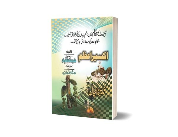 Aksar e Azam By Dr. Muhammad Azem Khan