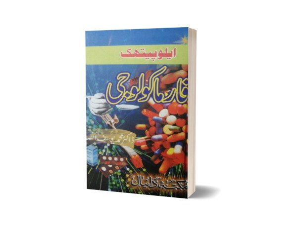 Allopathic Farmacaologi By Dr. Muhammad Yousaf