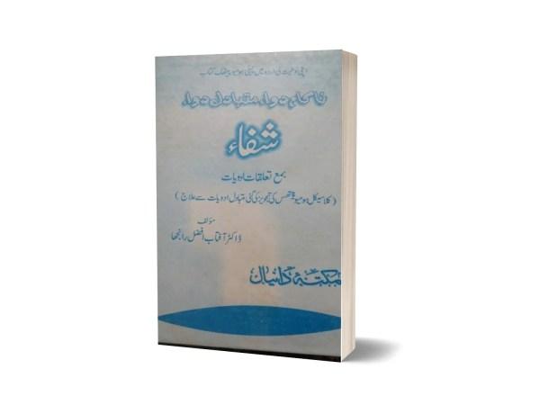 Alshafa Nakam Dawa Shafa By Dr. Aftab
