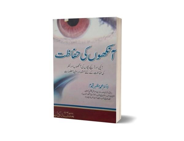 Ankho Ki Hefazat By Dr. Muhammad Mazher