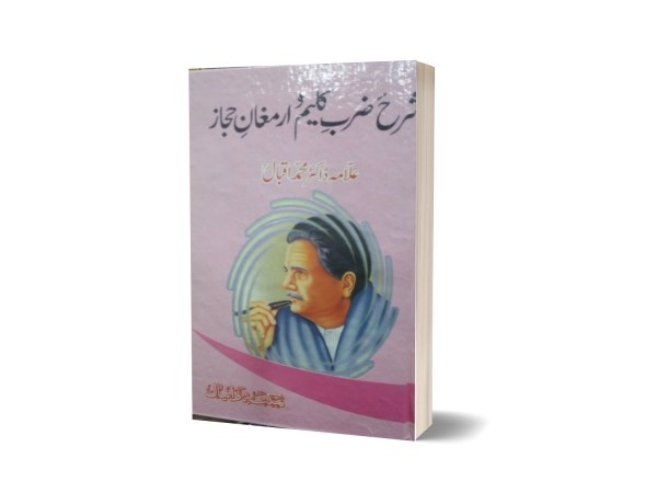 Armaghan e Hijaz Zarb Kaleem By Allama Dr. Muhammad Iqbal