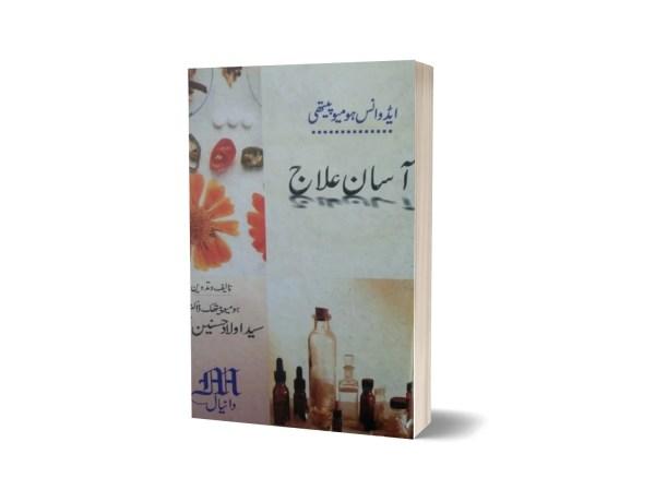 Asan Homoeopathic Ilaj By Dr. Aulada Hussain