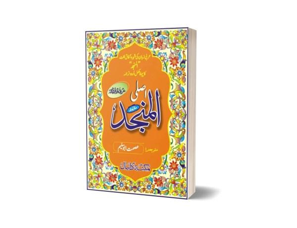 Asli Almunjad By Asmat Abu Saleem