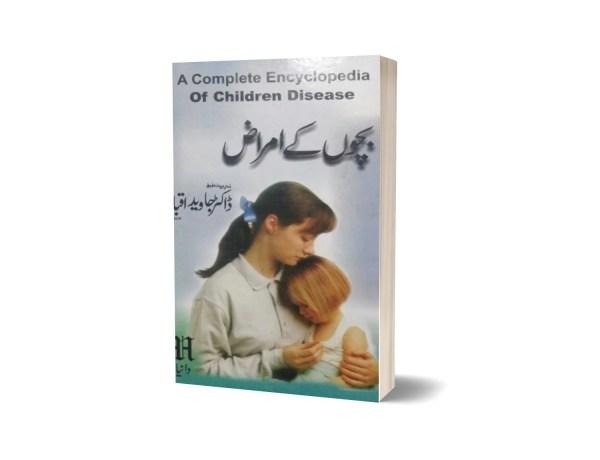 Bachon k Amraz By Dr. Javad Iqbal