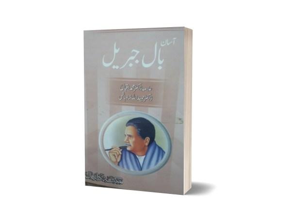 Bal-e-Jibreel By Dr. Muhammad Iqbal