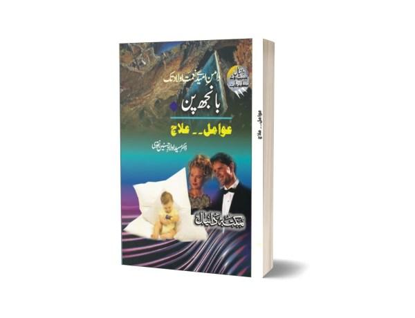 Banjpun By Dr. Syed Aulada Hussain