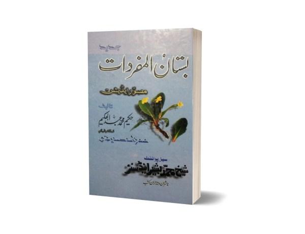 Bastan Almufardat Sada By Hakeem Muhammad Abdul