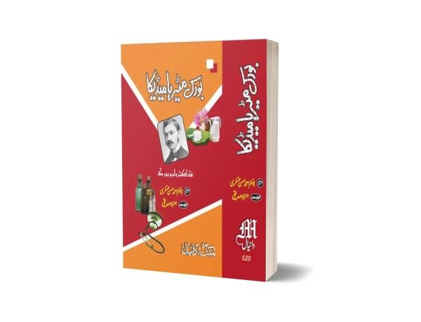 Borerick Materia Medica By Dr. Ahmad Hassen
