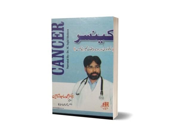 Cancer Disease By Sajid Shaheen