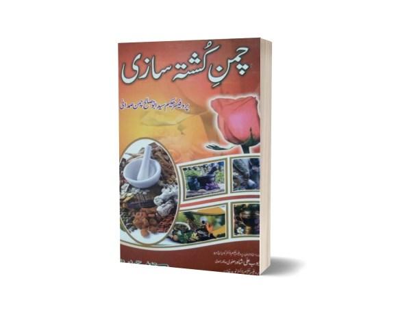 Chaman Kushta Sazai By Prof. Syed Abu Sula