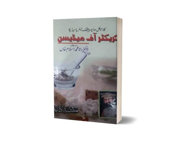 Character of Medicine By Dr. Rana Muhammad Aslam