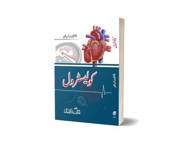 Cholesterol By Dr. Muhammad Adress Shahid
