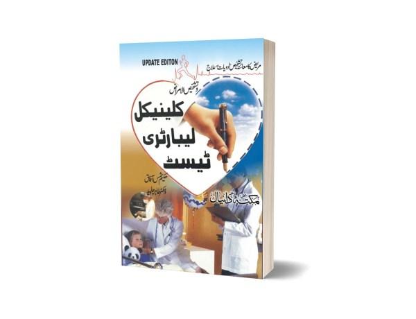 Clinical Lebortari Test Tashkes ul Amraz By Dr. Tahir Javaid