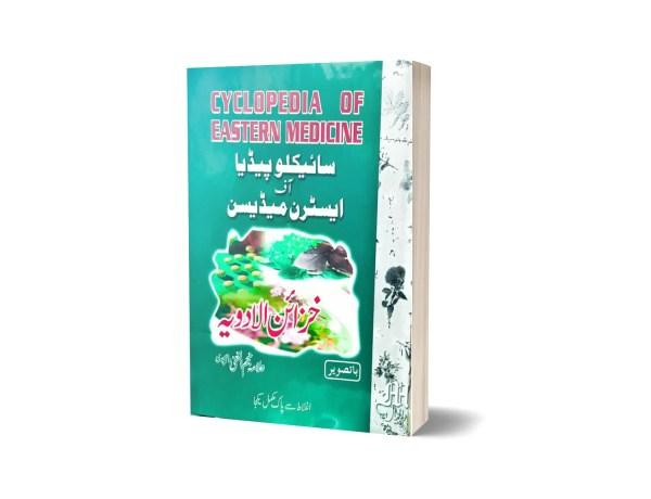 Cyclopedia of Eastern Medicine By Khazain ul Adwia