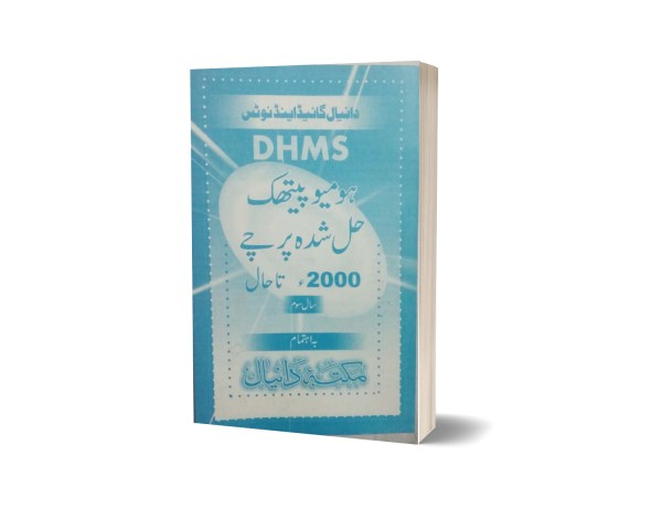 Dhms solved paper iii Homeopathic