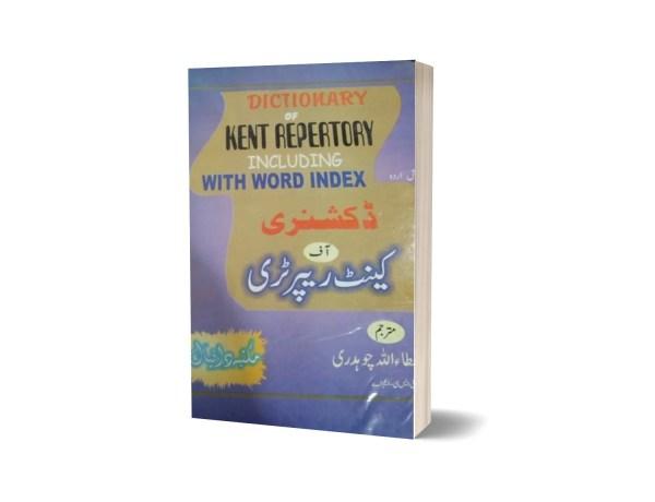 Dictioner of Kent Repartari By Ata Ullah Ch