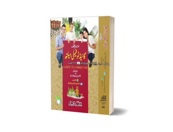 Family Helth Guide By Dr. Muhammad Yousaf