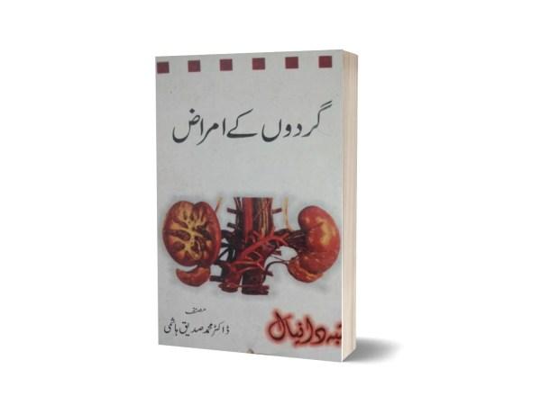 Gordon k Amraz By Siddiq Hashmi