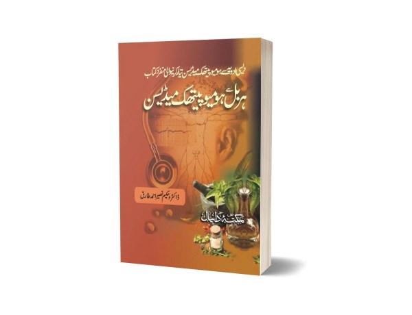 Harbal sa Homeo Medican By Dr. Nasir Ahmad