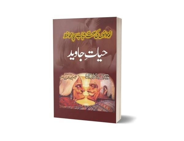 Hayat Javad By Dr. Faroz