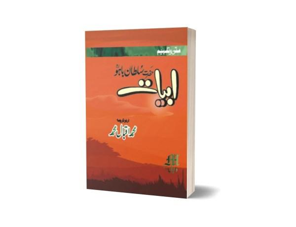 Hazrat Sultan Baho Abiyat By Muhammad Iqbal Muhammad