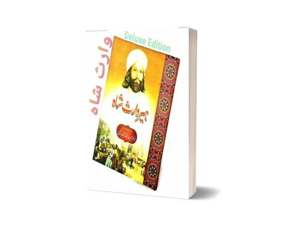 Heer Waras Shah By Dr. Hameedullah Hashmi