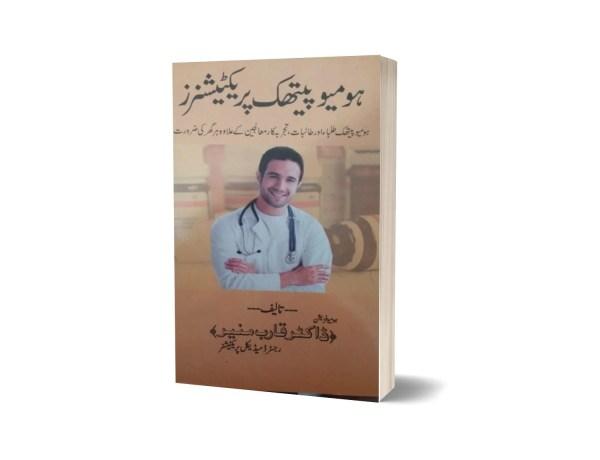 Homeopathik Praktition By Dr. Qarib