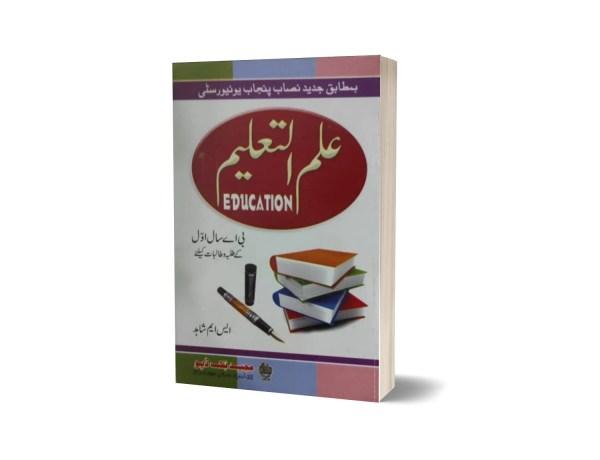 Ilam ul Taleem Education B.A By S.M Shahid