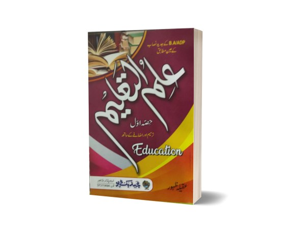Ilam ul Taleem Education B.A Part I By S.M Shahid