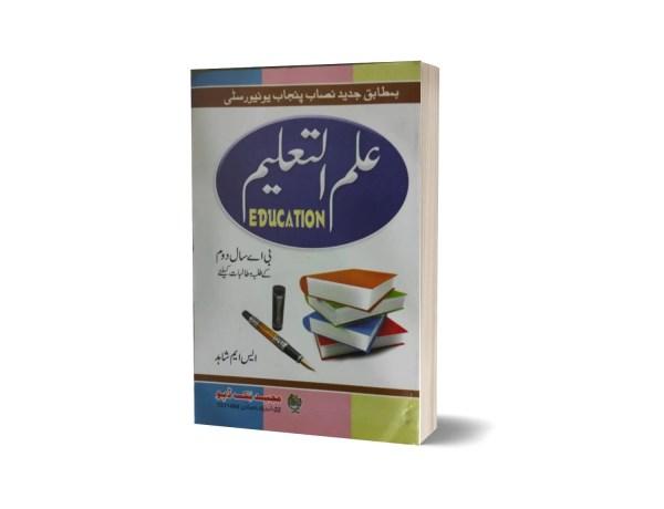 Ilam ul Taleem Education B.A Part II By S.M Shahid