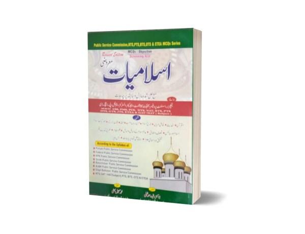 Islamiyat Marozi For NTS By Muhammad Sohail Bhatti