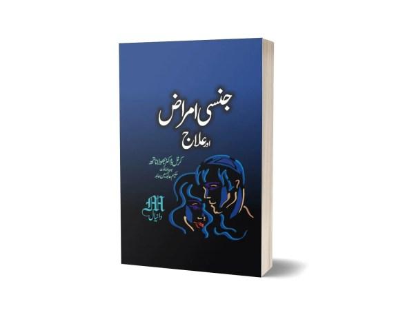 Jinsi Amraz ka Ilaj By Hakeem Abad Hussain
